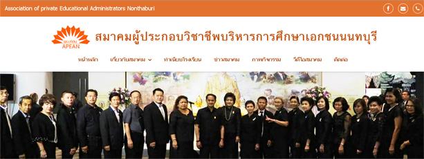 รับทำเว็บไซต์ www.apean.org