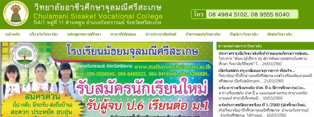 รับทำเว็บไซต์ www.chulamani.ac.th