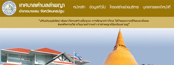 รับทำเว็บไซต์ www.lamphayamunicipality.go.th