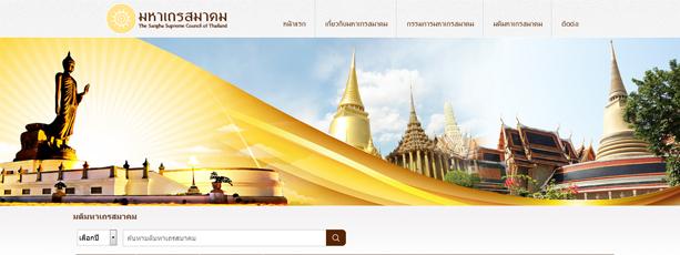 รับทำเว็บไซต์ mahathera.onab.go.th