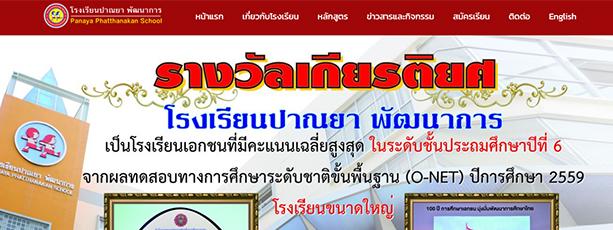 รับทำเว็บไซต์ thai.panaya.ac.th