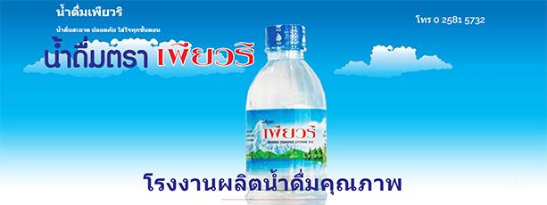 ผลิตน้ำดื่มติดแบรนด์ โรงงานผลิตน้ำดื่มสะอาด ปลอดภัย