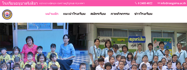 รับทำเว็บไซต์ www.rangsima.ac.th