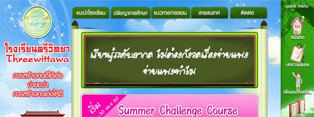 รับทำเว็บไซต์ www.tw-school.ac.th