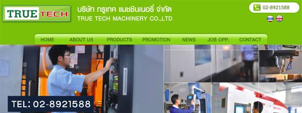 รับทำเว็บไซต์ www.truetechmachinery.co.th