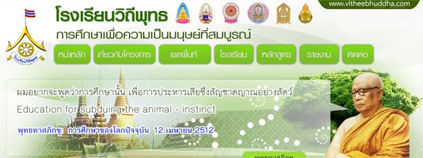 รับทำเว็บไซต์ www.vitheebuddha.com